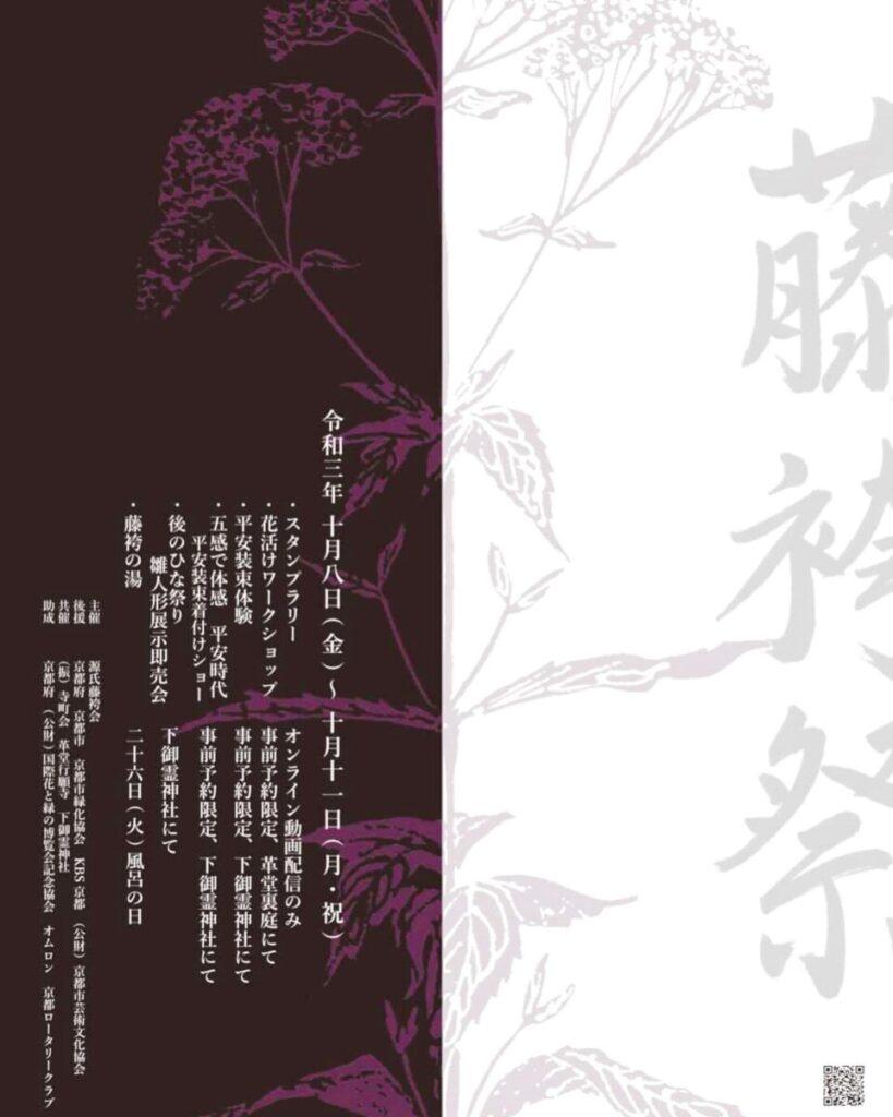 藤袴祭の平安装束着付けショーに出演します。
